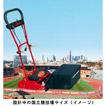 【4月1日限定】 超巨大芝刈り機(サイズオーダー、受注生産)