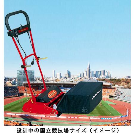 【2010年4月1日限定】超巨大芝刈り機(サイズオーダー、受注生産)