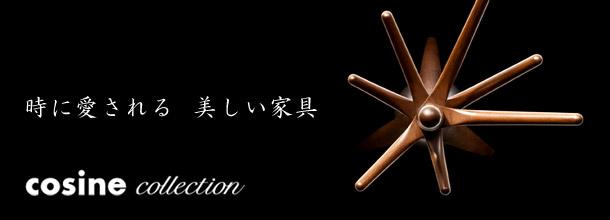 cosine collection(コサインコレクション)
