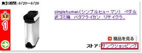 シンプルヒューマン 週間ランキング 6月25日